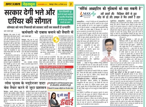 News by Dr. Gaurav Gupta|Dr.Gaurav Gupta|New Dwarka store,Dehradun