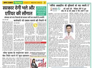 News by Dr. Gaurav Gupta